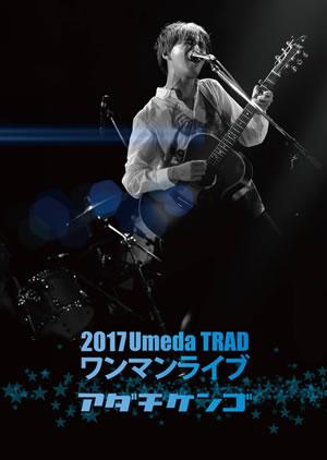 2017 Umeda TRAD ワンマンライブ DVD:photo