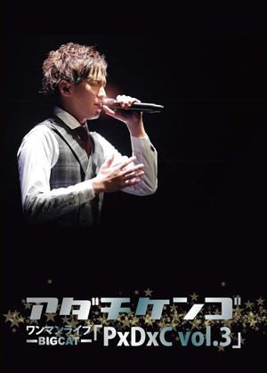 DVD アダチケンゴワンマンライブ ―BIGCAT―「P×D×C vol.3」