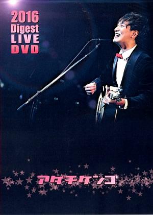 アダチケンゴ2016 Digest LIVE DVD