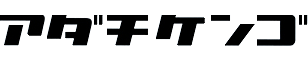 アダチケンゴ Official Website